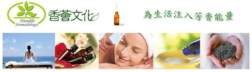 Natulife Aromatherapy 香薈文化